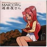アンドロイド・アナMAICO2010/音楽編アルバム1~MAICO印の選曲屋さん