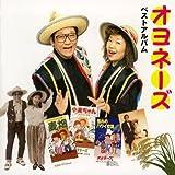 オヨネーズ ベストアルバム