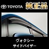 トヨタ 純正品 ヴォクシー R80G/W型(2014/4~) サイドバイザー