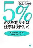 「5%の人を動かせば仕事はうまくいく」長谷川和廣