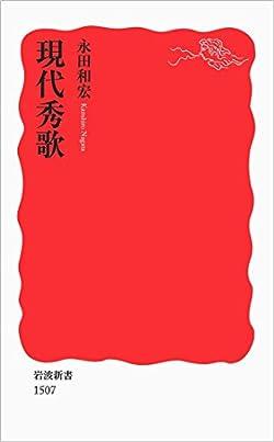 現代秀歌 (岩波新書)