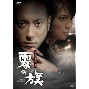 生誕100年記念 松本清張ドラマスペシャル 「霧の旗」 [DVD]