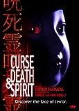 echange, troc Curse Death & Spirit [Import USA Zone 1]