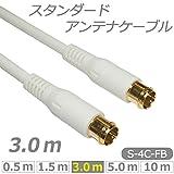 Hanwha BS/CS放送対応 アンテナケーブル 3.0m(3m) [S型-S型][地デジ対応][デジタル衛星放送対応][アンテナケーブル 3メートル][S4C-FB 同軸ケーブル] UMA-ATC30