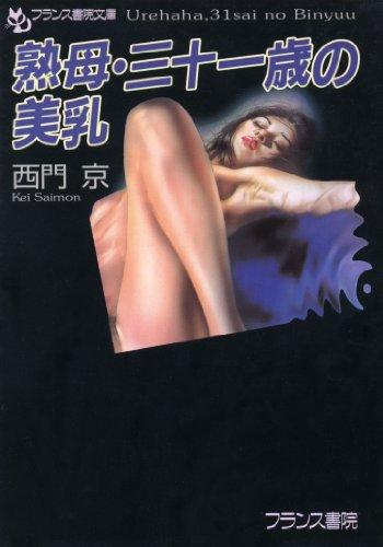 [西門京] 熟母・三十一歳の美乳