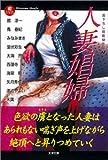 人妻娼婦—書下ろし官能傑作選〈7〉 (大洋文庫)