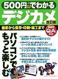 500円でわかるデジカメ―撮影から保存・印刷・加工まで (GAKKEN COMPUTER MOOK)