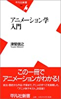 アニメーション学入門 (平凡社新書)