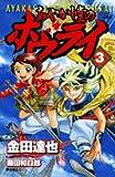 あやかし堂のホウライ 3 (少年サンデーコミックス)