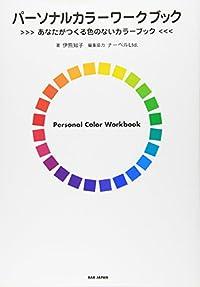 パーソナルカラーワークブック―あなたがつくる色のないカラーブック