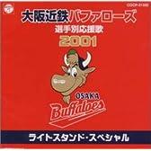 大阪近鉄バファローズ選手別応援歌2001