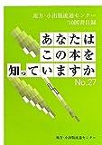 あなたはこの本を知っていますか〈No.27〉―地方・小出版流通センター取扱い'10図書目録