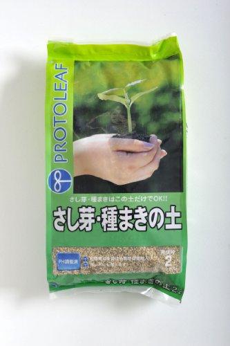プロトリーフ さし芽・種まきの土 2L