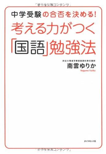 考える力がつく「国語」勉強法―中学受験の合否を決める!