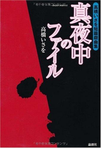 真夜中のファイル―高橋いさを短篇戯曲集 (theater book)の詳細を見る