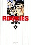 ROOKIES 2 (集英社文庫 も 20-27)