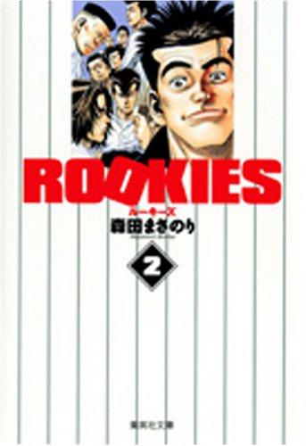 ROOKIES 2 (2) (集英社文庫 も 20-27)森田 まさのり