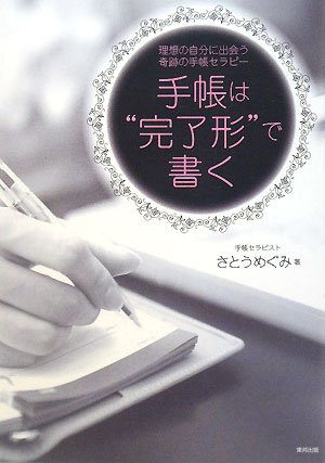 """手帳は""""完了形""""で書く―理想の自分に出会う奇跡の手帳セラピー"""