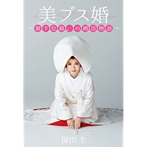 保田圭 エッセイ 『 美ブス婚 -最下位娘。の婚活物語- 』