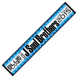 【マフラータオル】 三代目 J Soul Brothers LIVE TOUR 2015