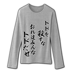 トドを殺すな リブクルーネック長袖Tシャツ(グレー) M