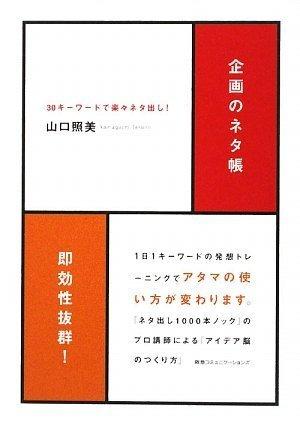 企画のネタ帳 30キーワードで楽々ネタ出し!