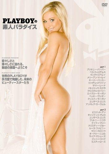 Playboyの素人パラダイス [DVD]