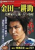 金田一耕助―犬神家の一族・八つ墓村 (単行本コミックス)