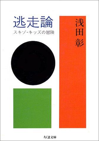 逃走論―スキゾ・キッズの冒険 (ちくま文庫)