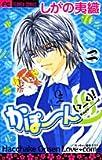 かぽーん(>_<)! 2 (フラワーコミックス)