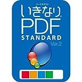 いきなりPDF/STANDARD Edition Ver.2   [ダウンロード]