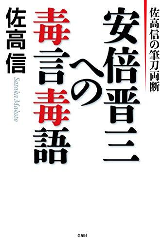 安倍晋三への毒言毒語 (佐高信の筆刀両断) -