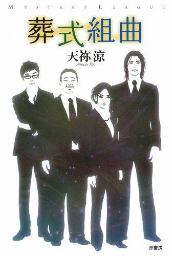 葬式組曲 (ミステリー・リーグ)