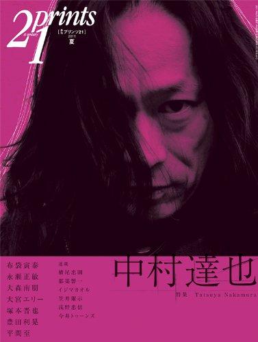 prints (プリンツ) 21 2011年夏号 特集・中村達也 [雑誌]