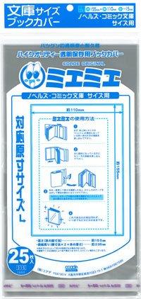 【コミコミスタジオ】文庫サイズ透明ブックカバー1パック(25枚)セット《ミエミエ》