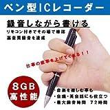 デジタルペンボイスレコーダー ボールペン型ICレコーダー 大容量 8GB  リモコン付き 小型軽量 ボイスレコーダー RECODERP8G