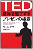 TED 世界を魅了するプレゼンの極意  How to Deliver a Great TED Talk : Presentation Secret of the World's Best Speakers