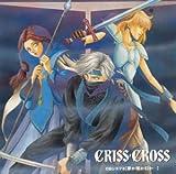 クリス・クロス CDシネマ(3