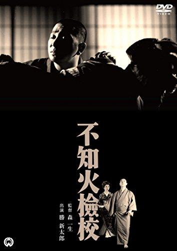 不知火檢校[DVD]