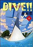 DIVE!!〈上〉 (角川文庫) (角川文庫)
