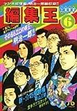 編集王 (6) (小学館文庫 (つB-6))