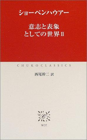 意志と表象としての世界〈2〉 (中公クラシックス)