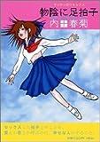 物陰に足拍子special edition 1 (マンサンコミックス)