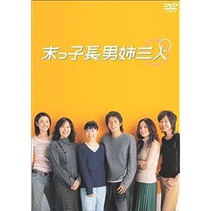 Amazon.co.jp: 末っ子長男姉三人 ...