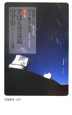 カラー版 すばる望遠鏡の宇宙―ハワイからの挑戦 (岩波新書)