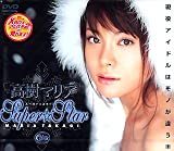 製品画像: Amazon: 高樹マリア Super★Star [DVD]: 高樹マリア