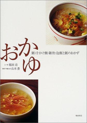 おかゆ―粥・汁かけ飯・雑炊・泡飯と粥のおかず