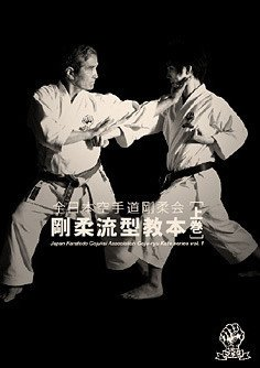 Goju Ryu Kata Series Book 1