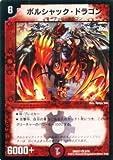 デュエルマスターズ ボルシャック・ドラゴン(ベリーレア)/マスターズ・クロニクル・パック(DMX21)/ コミック・オブ・ヒーローズ /シングルカード