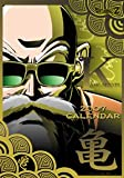 ドラゴンボールZ 亀仙人 2007年 カレンダー